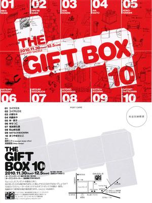1113_gift_box_2