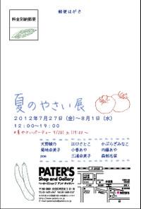 0711_yasaiten_2